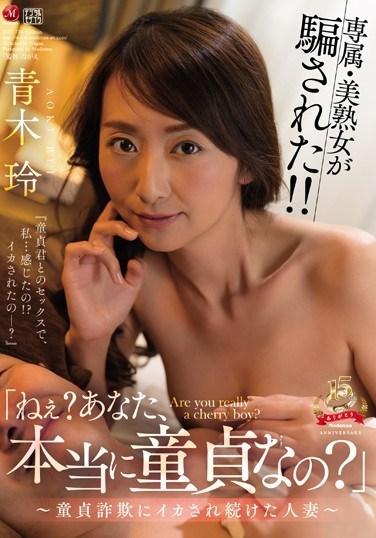 """JUY-776 """"Sweetie, Are You Really A Virgin?"""" Married Woman Falls For A Fake Cherry Boy, Rei Aoki"""