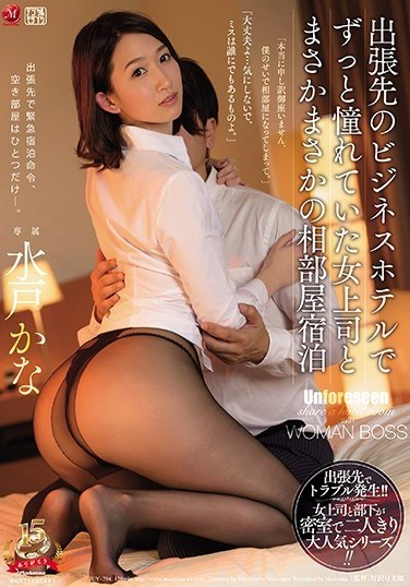 JUY-794 I Unexpectedly Ended Up Sharing A Room In A Business Hotel With My Hot Female Boss While On A Business Trip. Kana Mito