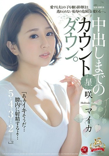 JUY-797 Countdown To Creampie Sex Maika Hoshisaki