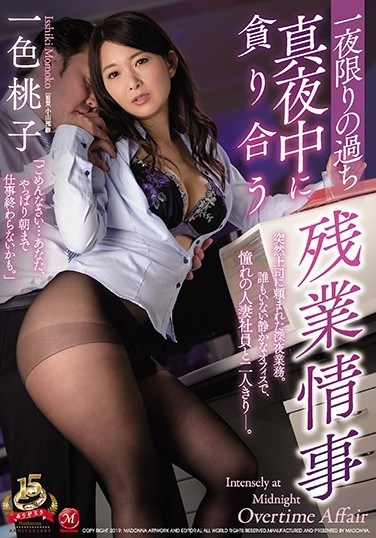 JUY-800 A One-Night Mistake A Late Night Overtime Love Affair Momoko Isshiki