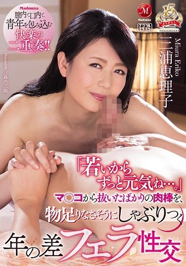 "JUY-802 ""You're Young So Your Dick Stays Hard"" An Older Woman Hungrily Sucks A Younger Man's Dick Straight After Pulling It Out Of Her Pussy. Eriko Miura"