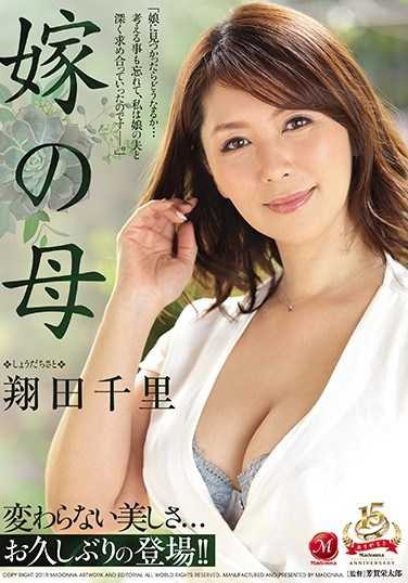 JUY-816 The Bride's Mother Unchanging Beauty…First Time In A While!! Chisato Shoda