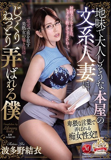 JUY-819 A Plain And Reserved Looking Married Woman From A Bookshop Carefully Teases Me Yui Hatano