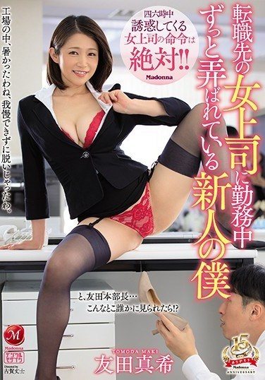 JUY-822 I'm The New Guy At Work And My Female Boss Keeps Teasing Me During Work Hours. Maki Tomoda