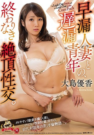JUY-830 A Married Woman Who's Quick To Climax And A Young Man Who's Slow To Climax Have Endless, Orgasmic Sex. Yuka Oshima