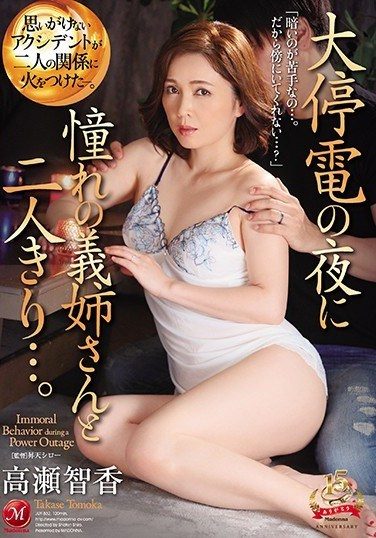 JUY-832 Alone With My Hot Sister-In-Law On The Night Of A Major Power Cut… Tomoka Takase