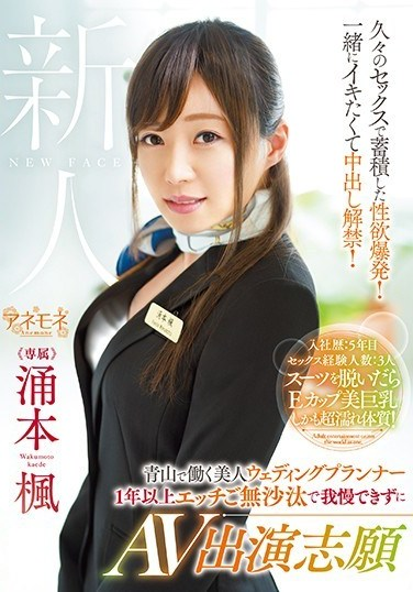 KANE-007 A Beautiful Wedding Planner Who Works In Aoyama She Hasn't Had Sex In Over A Year And Now She Can No Longer Resist, So She Volunteered To Appear In This AV Kaede Wakumoto