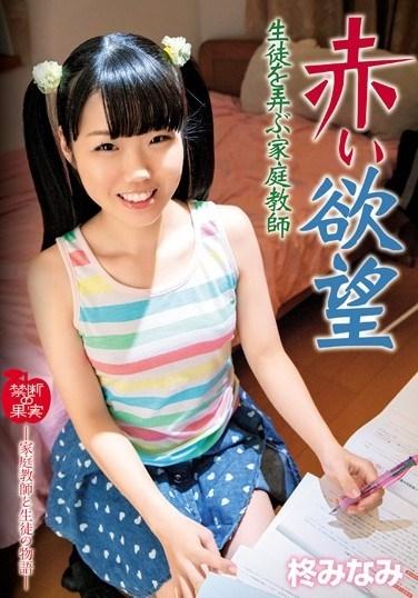 KDKJ-083 Red Lust Private Tutor Plays With Student Minami Hiiragi