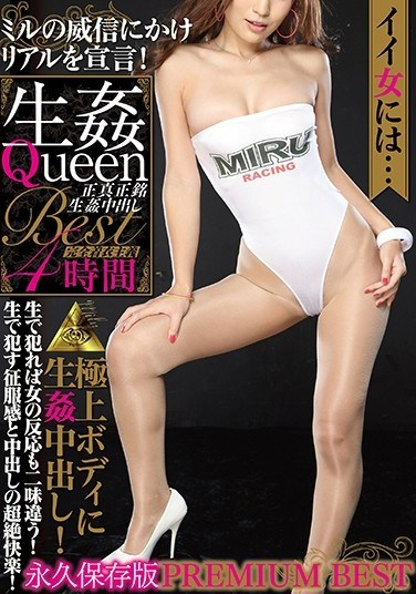 KDMI-028 Raw Fuck Queen Best Collection