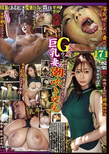 KKBW-007 Big Booty, Bigger Titties, Big-Time Squirt Fest, Junko Kashiwagi