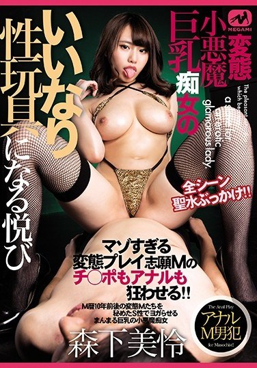 MGMQ-034 The Joy Of Being A Submissive Sex Toy For A Perverted, Bewitching Woman With Big Tits. Mirei Morishita
