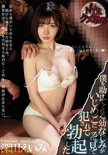 MIAA-037 My Childhood Friend Saved Me From Being Bullied, But When I Watched Her Get Raped By Bullies, All I Could Do Was Get A Hard On Eimi Fukada