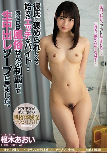 MIAA-040 She Started Her Naughty Part-Time Job To Impress Her Boyfriend… Before She Knew It, She'd Worked In All Types Of Brothels And Ended Up In A Creampie Soapland. Aoi Kururugi