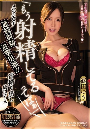 "MIAE-358 ""I Told You I've Already Ejaculated!"" A Men's Massage Parlor With Consecutive Ejaculation Follow-up Squirting Service!! A Juicy Ejaculation Ecstasy Course Yu Shinoda"