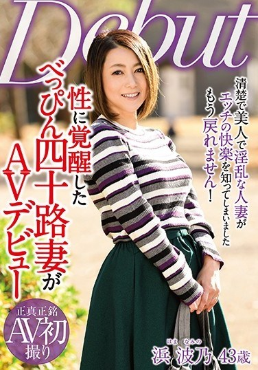 MKD-203 A Pretty Forty-Something Wife Who Awakened Her Sexual Desires Is Making Her Adult Video Debut Namino Hama