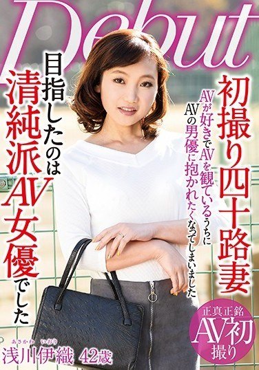 MKD-204 42 Year Old Wife's First Time I Wanted To Be An Innocent-Looking Porn Star Iori Asakawa