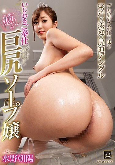 MMKS-004 Teasing Service. The Comforting Soapland Girl With A Big Ass Asahi Mizuno