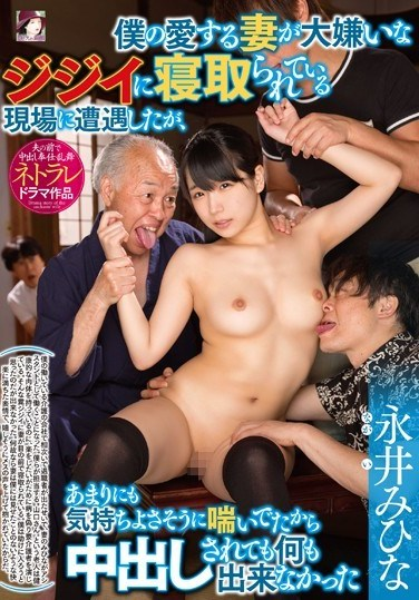 MRSS-058 I Caught My Beloved Wife Cuckold Fucking My Hateful Grandpa, But She Seemed To Be Enjoying Getting Creampie Fucked So Much That I Couldn't Do Anything About It Mihina Nagai