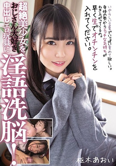 MUDR-069 This Ultra Beautiful Girl Is Being Dirty Talk Brainwashed Into Becoming A Dirty Old Man-Loving Creampie Erotic Sex Toys Slut! Aoi Kururugi