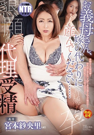 NDRA-044 Mother In Law Carries Child Instead Of Wife.. Asking For Surrogate Saori Miyamoto