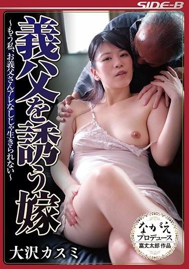 NSPS-790 A Married Woman Seduces Her Father-In-Law ~I Can't Live Without Your Dick Now~ Kasumi Osawa