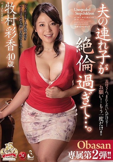 OBA-381 Cougar Hunter Vol. 2!! My Stepson is Amazing in Bed… Ayaka Makimura