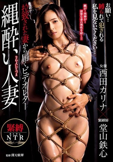OIGS-023 A Bondage-Addicted Married Woman I Received A Video Letter From My Abducted Wife Karina Nishida