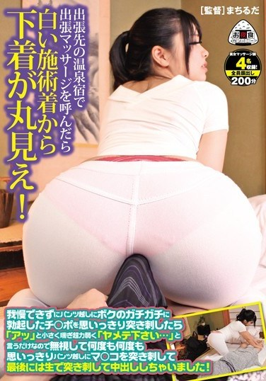 "OYC-248 I Called For A Mobile Masseuse At A Hot Spring Inn While On A Business Trip And I Could See Her Underwear Under Her White Uniform! I Couldn't Control Myself And I Poked Her With My Rock Hard Dick. She Just Moaned Quietly And Weakly Said ""Please Stop…"" So I Ignored Her And Poked Her Pussy Over Her Panties Again And Again…"