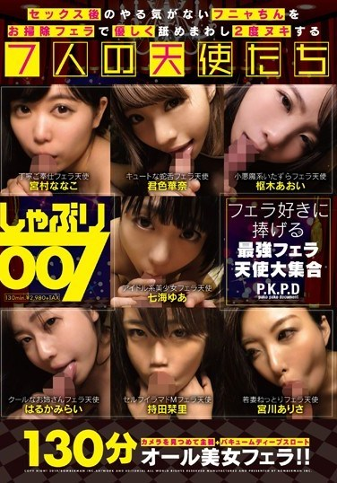 PKPD-048 Sucking 007. 7 Angels Lovingly Lick Dicks That Have Gone Limp After Sex And Make The Men Cum For The Second Time