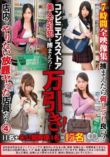 POST-465 Convenience Store. Catch The Beautiful Shoplifter! Shoplifting! If You Catch Them, You Can Do Whatever You Want With Them? Employees Do Whatever They Want In The Store 4. 11 Girls + The Unreleased Footage Featuring 4 Girls = 15 Girls. Complete Collection