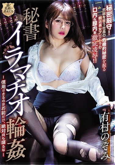 PRTD-023 A Secretary's Deep Throat And Gang Rape -You're The Only One I Can Trust. Don't Say Anything- Nozomi Arimura
