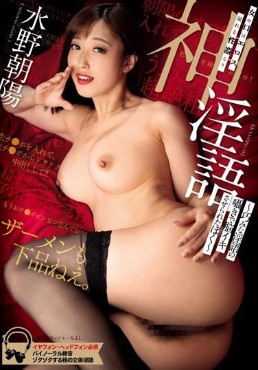 RASH-004 A Woman's Mouth Is An Extremely Erotic Genital. Divine Dirty Talk. Her Expert Dirty Talk Made My Brain Orgasm. Asahi Mizuno