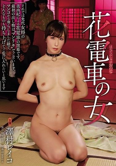 RBD-921 Pussy Show Woman Reiko Sawamura