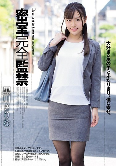 SHKD-826 Competely Confined In A Locked Room. Sarina Kurokawa