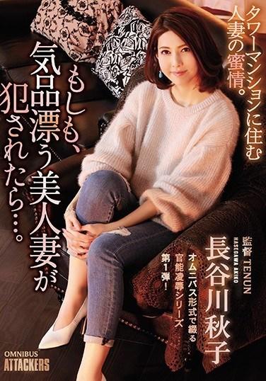 SHKD-832 Forcing an Elegant High Class Woman… Akiko Hasegawa