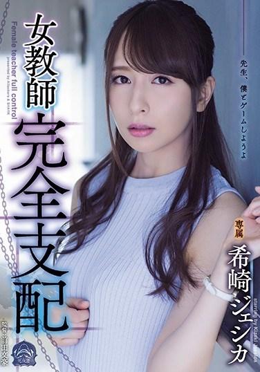 SHKD-848 Female Teacher Full Domination Jessica Kizaki