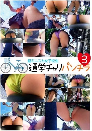 SLAP-042 Super Mini Skirt High School Girls On Bike Riding Panty Shot Action 3