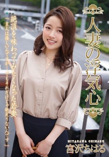 SOAV-051 Married Woman Wants To Cheat Chiharu Miyazawa