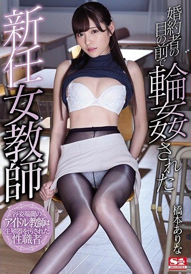 SSNI-392 The New Female Teacher Was Gang Bang Raped In Front Of Her Fiancee Arina Hashimoto