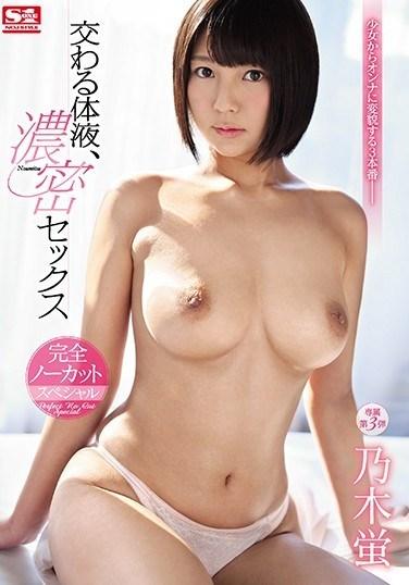 SSNI-450 Mixed Body Fluids, Deep Sex Complete Uncut Special Hotaru Nogi