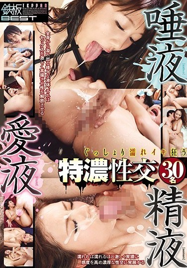 TOMN-174 Drooling And Love Juices. Dripping Wet, Orgasmic Sex