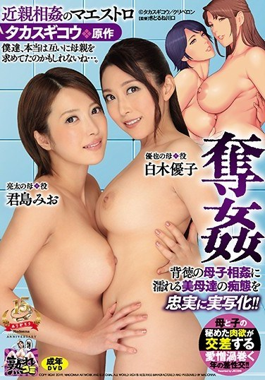 URE-049 Original Story By Ko Takasugi , The Master Of Fakecest Porn. Stealing Sex. Live-Action Adaptation Of The Story Of Beautiful Mothers Addicted To Immoral Fakecestuous Sex!!
