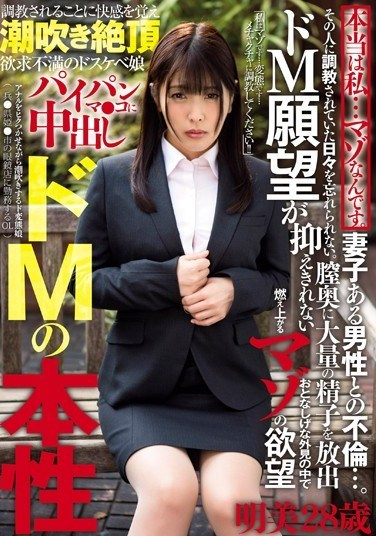 USBA-005 The Truth Is… I'm A Sub. An Affair With A Married Father… I Can't Forget The Days When He Used To Break Me In. Akemi, 28 Years Old, Can't Control Her Sub Fantasies