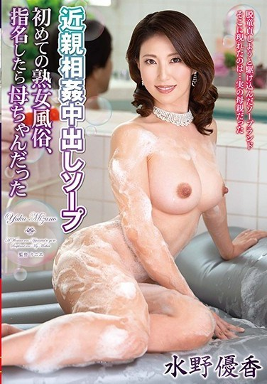 VAGU-202 Incestuous Creampie Sex At The Soapland. My First Time In A Massage Parlor That Specializes In Mature Women- And I Picked My Mom.