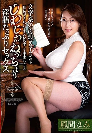 VAGU-203 A Literary Mother Ties Up Her Son's Friend So He Can't Resist And Makes Him Give Her A Creampie With Dirty-Talking Sex. Yumi Kazama