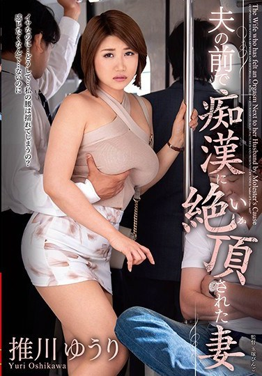 VEC-340 She Was Raped To Orgasmic Ecstasy By A Molester While Her Husband Watched Yuri Oshikawa