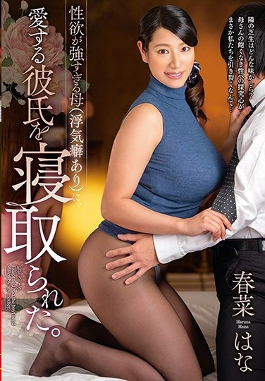 VEC-351 I Stole A Mom With An Unstoppable Sex Drive From Her Doting Boyfriend (She's A Serial Cheater). Hana Haruna Hana Haruna