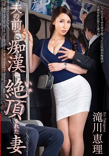 VEC-352 Molester Makes Wife Climax In Front Of Her Husband Eri Takigawa