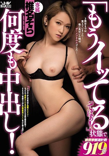 "WANZ-828 Giving Her Multiple Creampies Even When She Says ""I'm Coming Already!"" Sora Shiina"