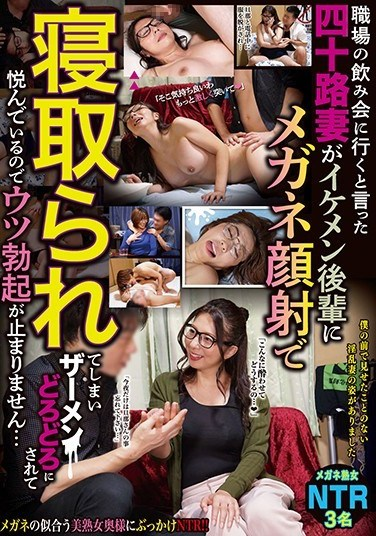 GIRO-039 My Forty-Something Wife Went To A Party With Her Co-Workers And Got Cuckold Fucked By Her Handsome Associate Who Gave Her A Cum Face Cum Splatter All Over Her Glasses And Made Her Hot and Sweaty And Covered In Semen, And Now I Have A Sad And Depressed Erection That Won't Stop…